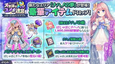 『かんぱに☆ガールズ』2019年7月12日にアップデート