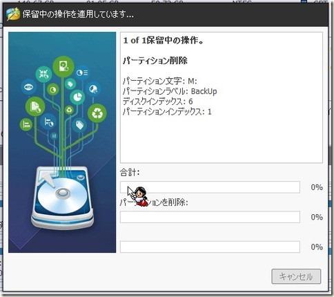 MiniTool_Partition_Wizard_作成-削除_画像14