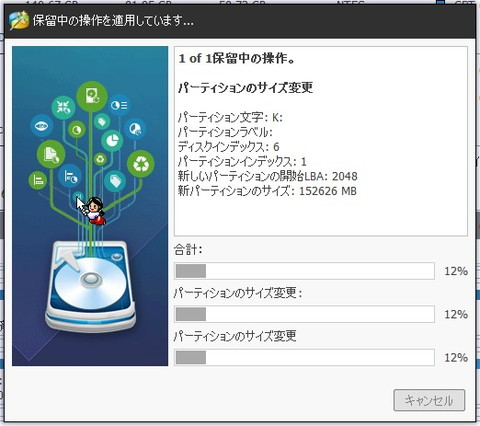 ディスク管理ツール「MiniTool Partition Wizard 無料版」を紹介します。パーティションの縮小と拡張編。
