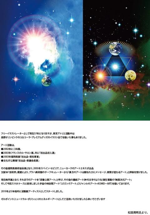 手帳型デザインケース_松田晃明_画像01