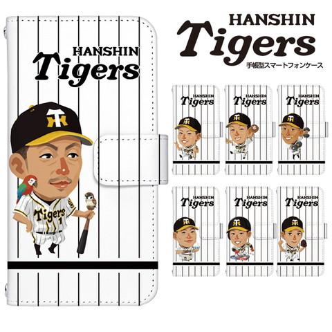手帳型デザインスマホケース「阪神タイガース 選手 イラスト」を紹介します!