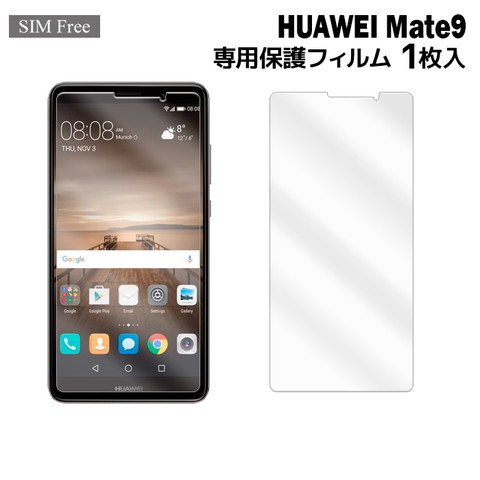 HUAWEI Mate 9用液晶保護フィルムを紹介します。