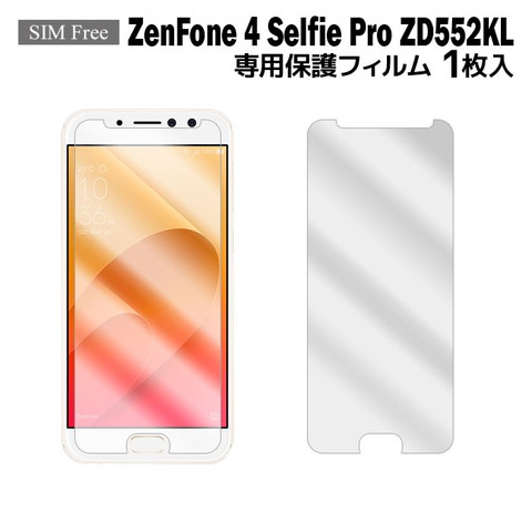 ZenFone 4 Selfie Pro ZD552KL 液晶保護フィルムを紹介します。