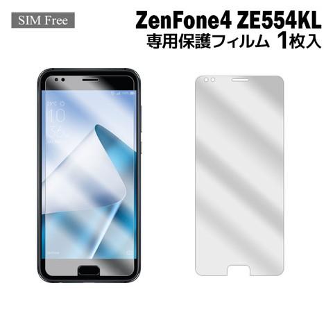 ZenFone 4 ZE554KL用液晶保護フィルムを紹介します。