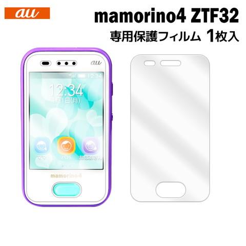 mamorino4 ZTF32用液晶保護フィルムを紹介します。