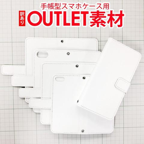 「訳あり 手帳型スマホケース用OUTLET素材」を紹介します。