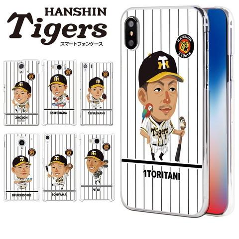スマホケース「デザインハードケース 阪神タイガース 選手 イラスト」を紹介します。