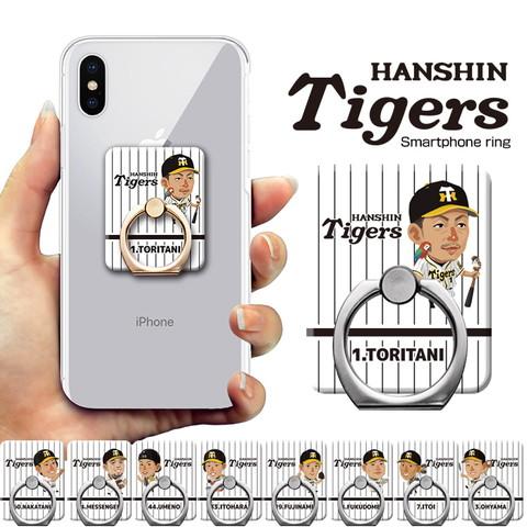 デザインスマホリング「阪神タイガース 選手 イラスト」を紹介します。