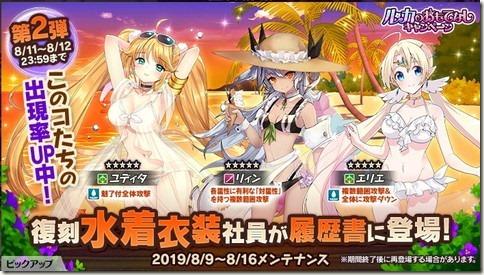 かんぱに☆ガールズ_2019年8月9日_アップデート_画像04