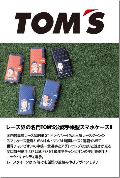 手帳型デザインケース_TOM'S_イラスト_画像01
