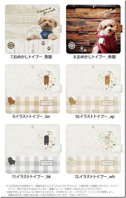 手帳型デザインケース_トイプードル_画像03