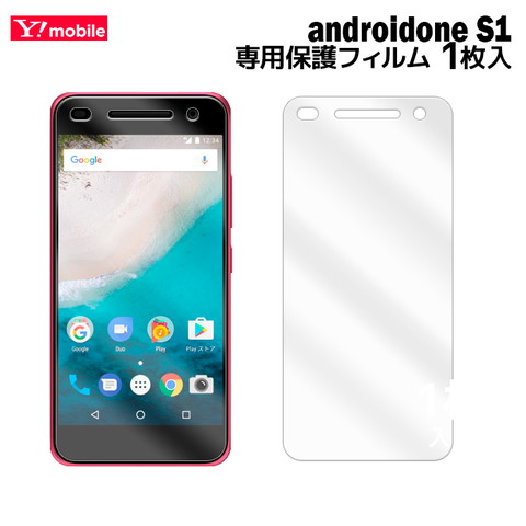 Android One S1用液晶保護フィルムを紹介します。