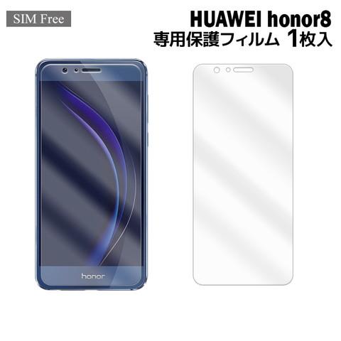 HUAWEI honor 8用液晶保護フィルムを紹介します。