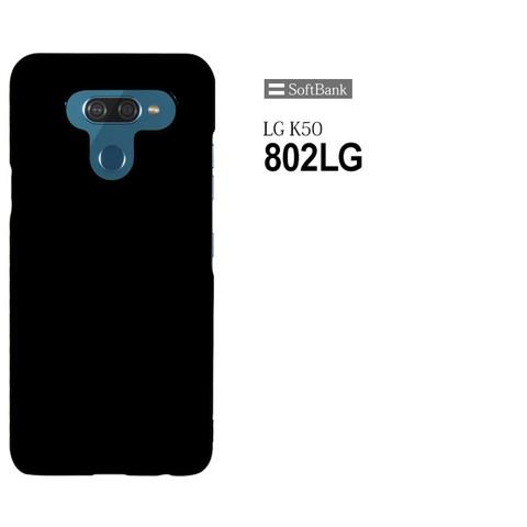 「SoftBank LG K50 802LG」ハードケースを紹介します。