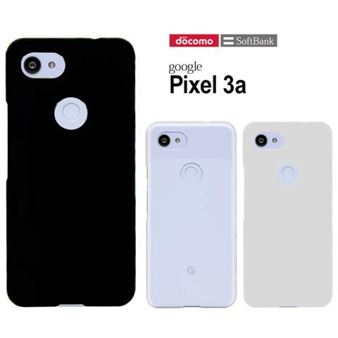 「Google Pixel 3a」ハードケースを紹介します。