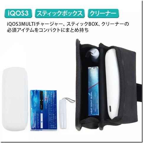 IQOS3ポーチ_画像06