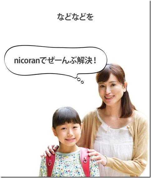 nicoran_共通_画像03