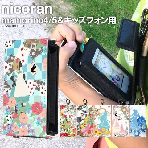 キッズ携帯カバー [nicoran 本体ホルダーとフラップカバーセット 童話]のご紹介!