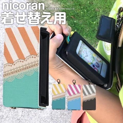 キッズ携帯カバー [nicoran 本体ホルダーとフラップカバーセット 斜めストライプとレース]のご紹介!