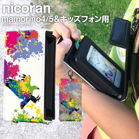 キッズ携帯カバー [nicoran 本体ホルダーとフラップカバーセット イーグル×スプラッタ]のご紹介!