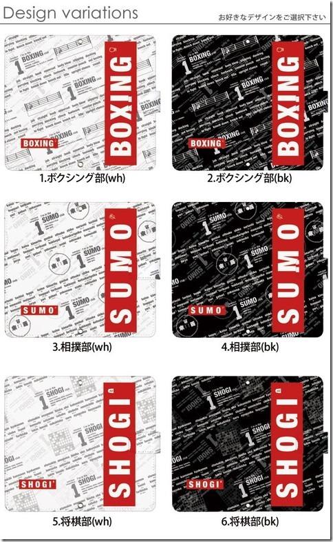 手帳型デザインケース_スポーツクラブ活動2_画像02