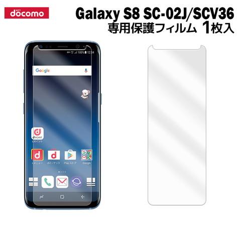 docomo Galaxy S8 SC-02J/au Galaxy S8 SCV36用液晶保護フィルムを紹介します。
