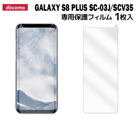 docomo GALAXY S8 PLUS SC-03J/au GALAXY S8 PLUS SCV35用液晶保護フィルムを紹介します。