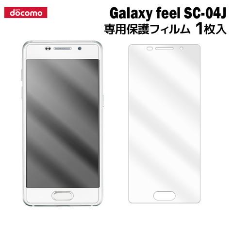 docomo Galaxy feel SC-04J用液晶保護フィルムを紹介します。