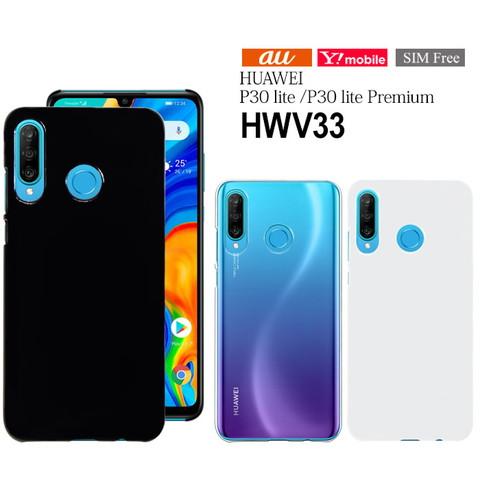 「HUAWEI P30 lite Premium HWV33 / HUAWEI P30 lite」ハードケースを紹介します。