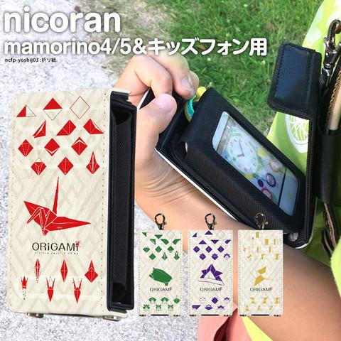 キッズ携帯カバー [nicoran 本体ホルダーとフラップカバーセット 折り紙]のご紹介!
