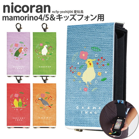 キッズ携帯カバー [nicoran 本体ホルダーとフラップカバーセット 愛玩鳥]のご紹介!