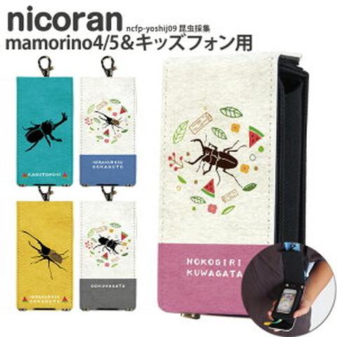 キッズ携帯カバー [nicoran 本体ホルダーとフラップカバーセット 昆虫採集]のご紹介!