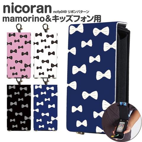 キッズ携帯カバー [nicoran 本体ホルダーとフラップカバーセット リボンパターン]のご紹介!