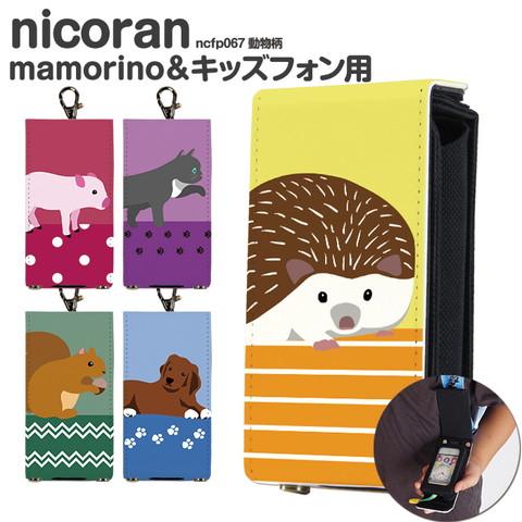 キッズ携帯カバー [nicoran 本体ホルダーとフラップカバーセット 動物柄]のご紹介!