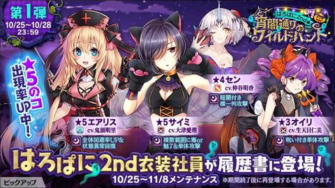 『かんぱに☆ガールズ』2019年10月25日にアップデート