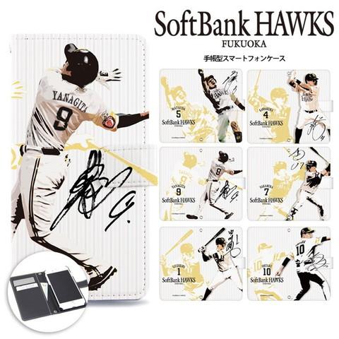 手帳型デザインスマホケース「福岡ソフトバンクホークス プレーヤーズモデル」を紹介します!
