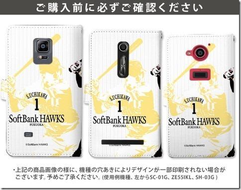手帳型デザインケース_福岡ソフトバンクホークス_プレーヤーズモデル_画像09