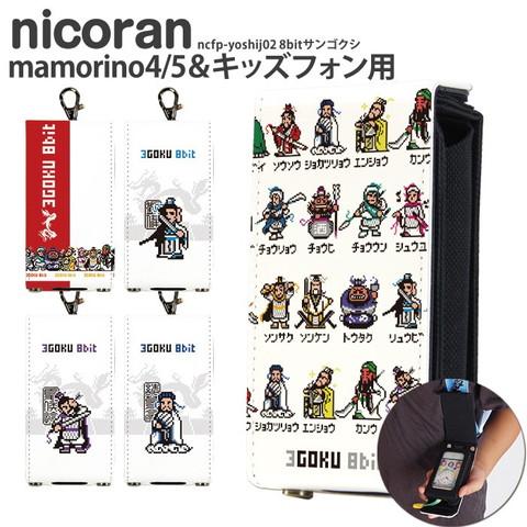 キッズ携帯カバー [nicoran 本体ホルダーとフラップカバーセット 8ビットサンゴクシ]のご紹介!