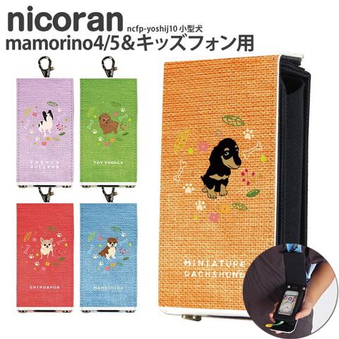 キッズ携帯カバー [nicoran 本体ホルダーとフラップカバーセット 小型犬]のご紹介!