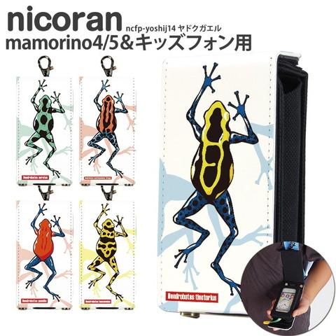 キッズ携帯カバー [nicoran 本体ホルダーとフラップカバーセット ヤドクガエル]のご紹介!