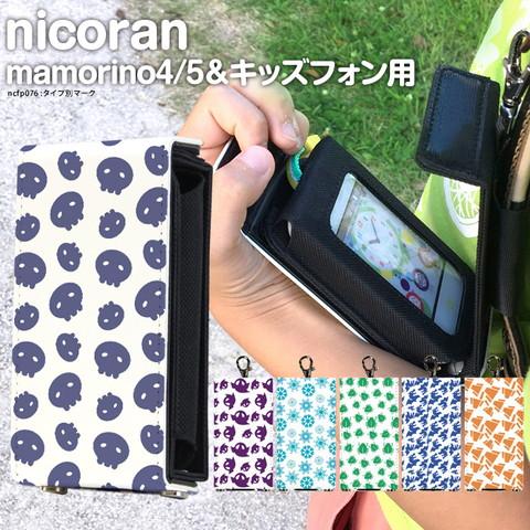 キッズ携帯カバー [nicoran 本体ホルダーとフラップカバーセット タイプ別マーク]のご紹介!