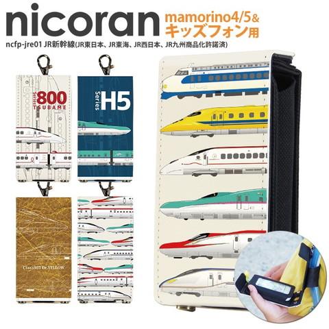 キッズ携帯カバー [nicoran 本体ホルダーとフラップカバーセット JR新幹線]のご紹介!