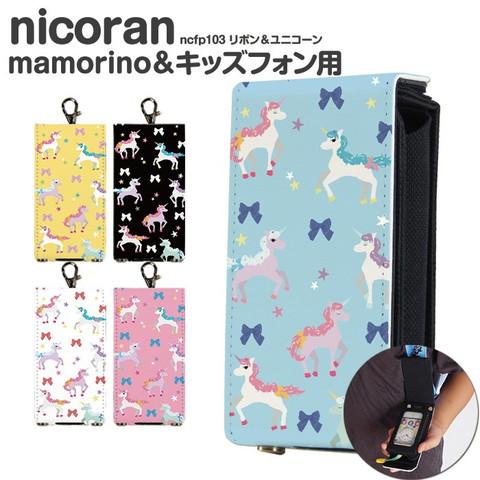 nicoran 本体ホルダーとフラップカバーセット リボン&ユニコーン