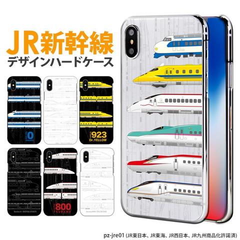 スマホケース「デザインハードケース JR新幹線」を紹介します。
