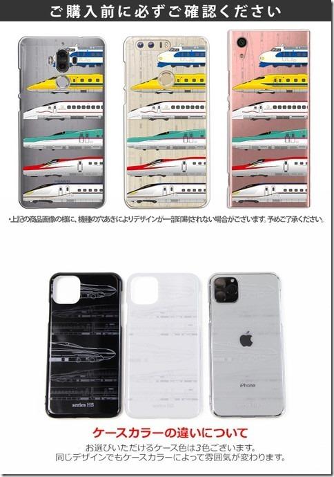 デザインハードケース_JR新幹線_画像10