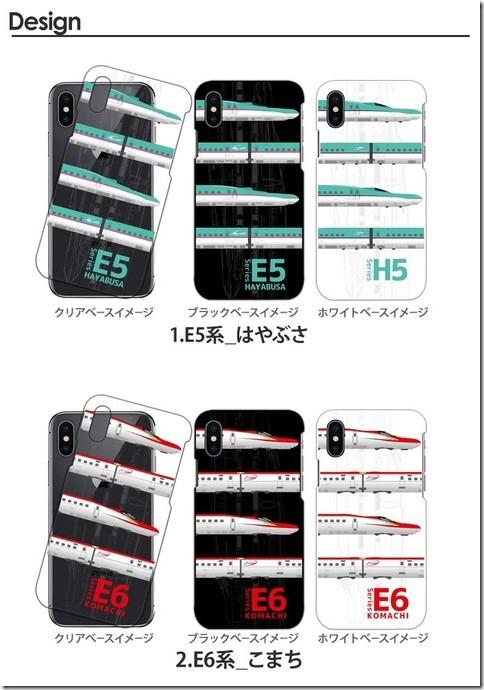 デザインハードケース_JR新幹線_画像01