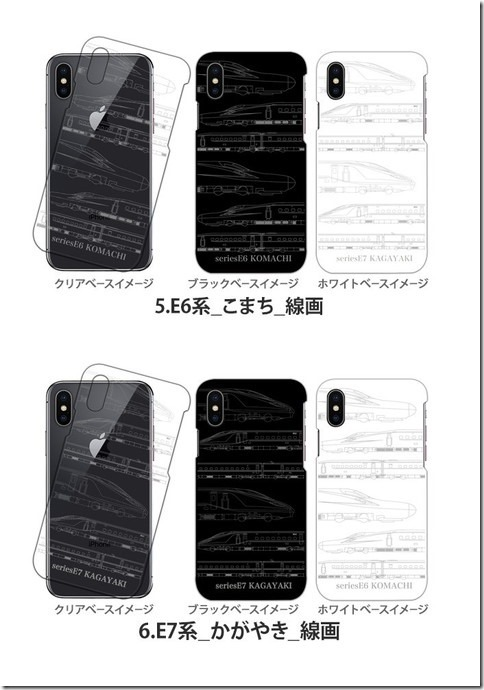 デザインハードケース_JR新幹線_画像03