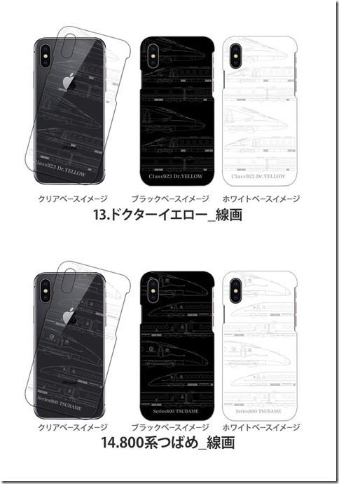 デザインハードケース_JR新幹線_画像07