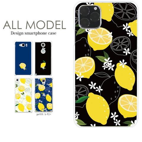 スマホケース「デザインハードケース レモン」を紹介します。