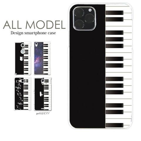 スマホケース「デザインハードケース ピアノ」を紹介します。